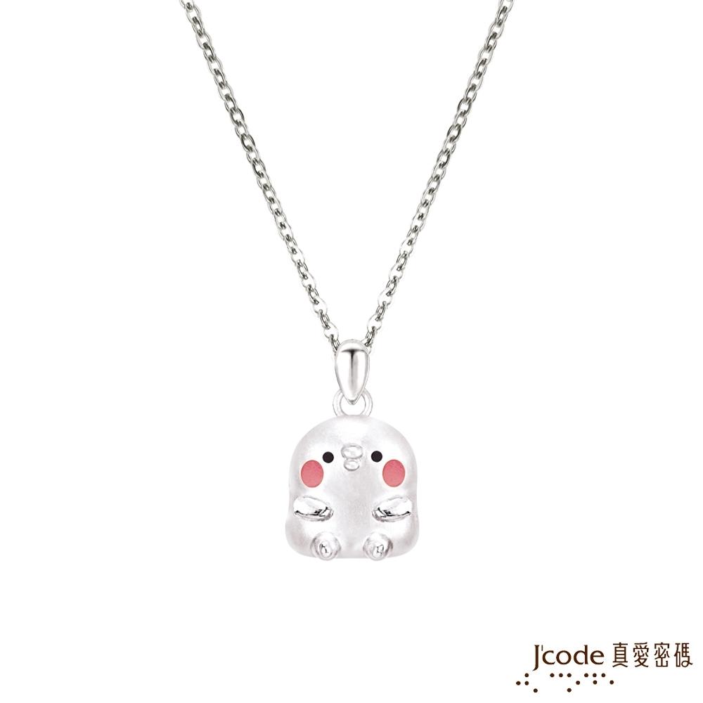 J'code真愛密碼 卡娜赫拉的小動物--萌萌P助純銀墜子 送項鍊