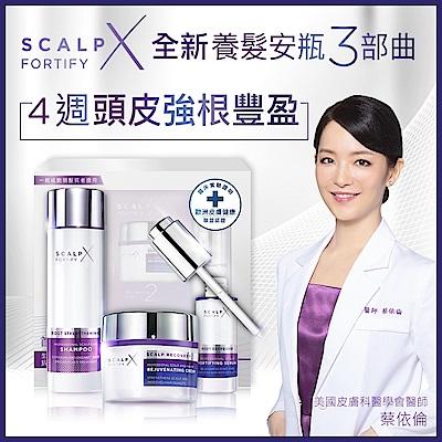 Scalp Fortify X 頭皮科研養髮三部曲(洗髮乳+毛囊煥活霜+髮根強化精華)