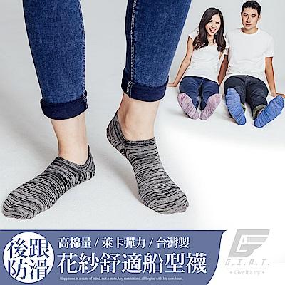 GIAT 後跟防滑花紗高棉萊卡船型襪(男女適用)-6雙組