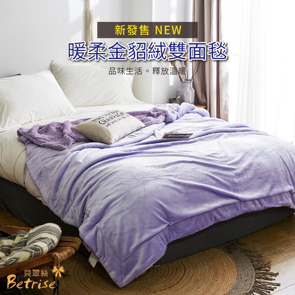 Betrise紫藤  秋冬新品  延禧莫藍迪色系暖柔金貂絨雙面毯