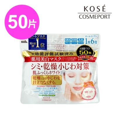 【KOSE COSMEPORT】光映透保濕美白面膜 (650ml/50枚入)