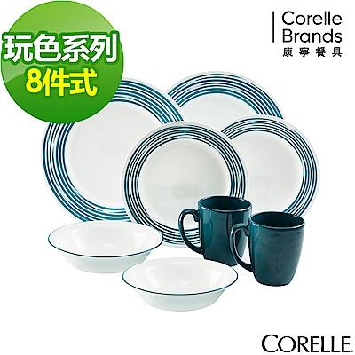 CORELLE康寧 玩色系列餐盤8件組-蔚藍海岸