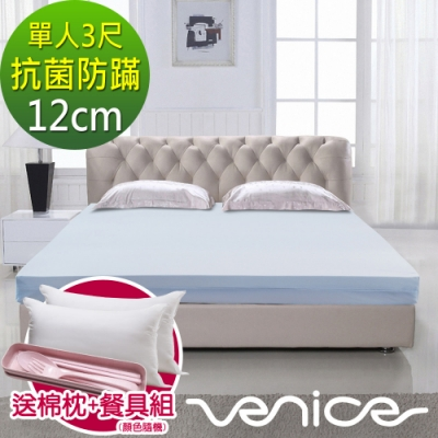 (開學組)Venice 單人3尺-日本防蹣抗菌12cm記憶床墊(藍/灰)