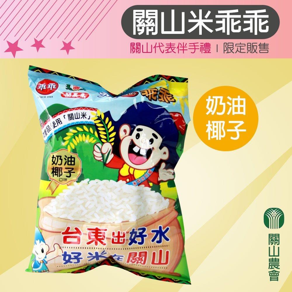 關山農會 關山米乖乖 奶油椰子 (52g/1包/1包入)