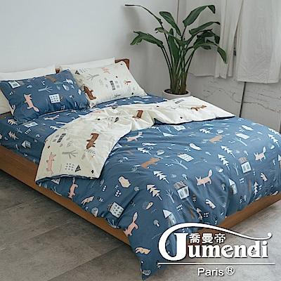 喬曼帝Jumendi-童趣玩伴 台灣製雙人四件式特級100%純棉床包被套組