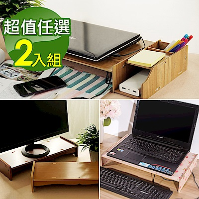 (團購 2 入組)佶之屋  木質DIY可調式螢幕/筆電收納架任選