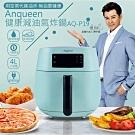 安晴 Anqueen 觸控式 LED健康氣炸鍋-陶瓷不沾  4L大容量-蒂芬妮綠款