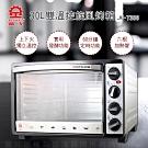 【晶工牌】 30L微電腦雙溫控旋風烤箱  ( JK-7300)