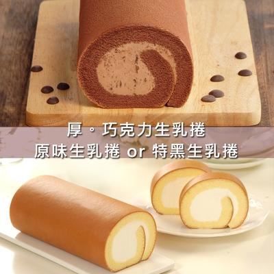 亞尼克生乳捲 厚。巧克力+原味/特黑 2件組
