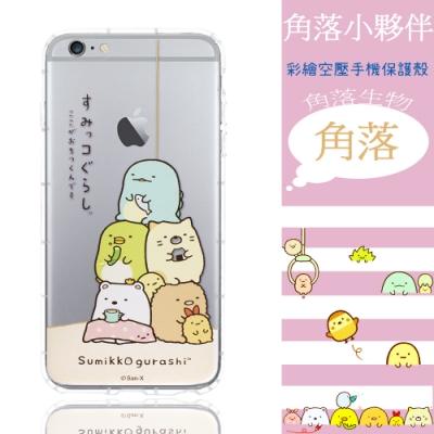 【角落小夥伴】iPhone6/6s (4.7吋) 防摔氣墊空壓保護手機殼(角落)