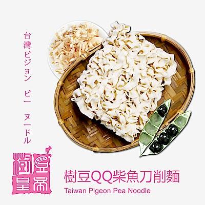 樹豆皇帝 樹豆QQ柴魚刀削麵(六入/袋)