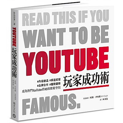 YouTube玩家成功術