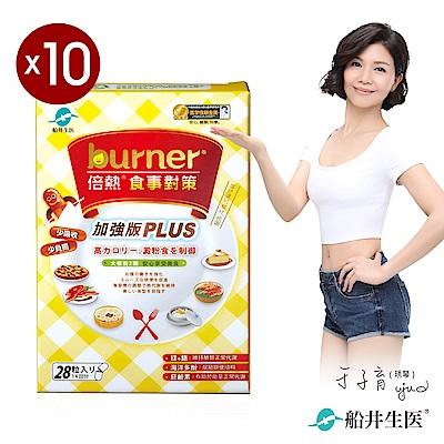 船井 burner倍熱 食事對策PLUS十盒團購組