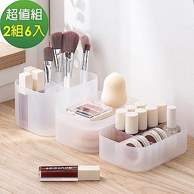 (2組6入)大創新無印風化妝收納盒組(大無格+中2格+小6格) lemonsolo