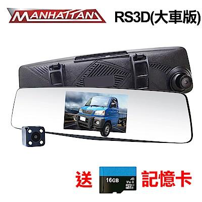 MANHATTAN 曼哈頓 RS3D 大車專用版 雙鏡頭 行車紀錄器