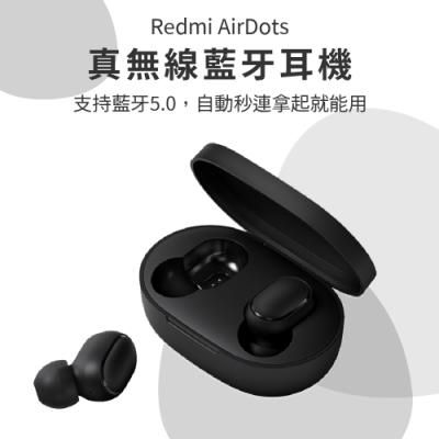 小米 紅米 Redmi AirDots 真無線藍牙耳機-黑色 藍芽5.0 續航力12H