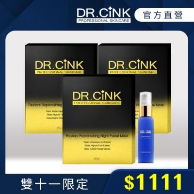 DR.CINK達特聖克 1111限定_午夜煥顏面膜組