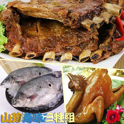 中元普渡拜拜 高興宴 山珍海味三牲組(油雞+豬肋排+鱸魚)