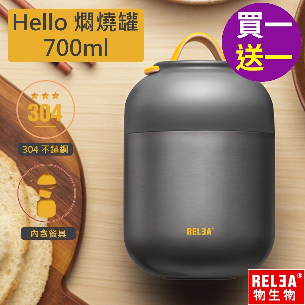 [買一送一] RELEA物生物 700ml Hello馬卡龍304不鏽鋼真空燜燒罐(冷光灰)