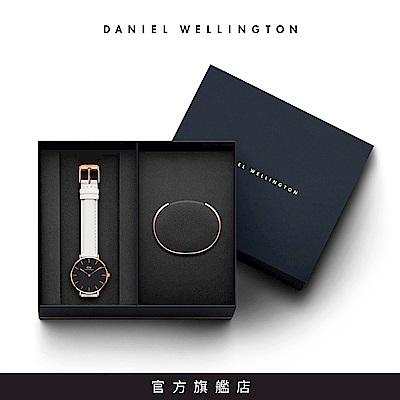 DW 手錶 官方旗艦店 32mm純真白真皮錶+時尚奢華手鐲-S(編號10)
