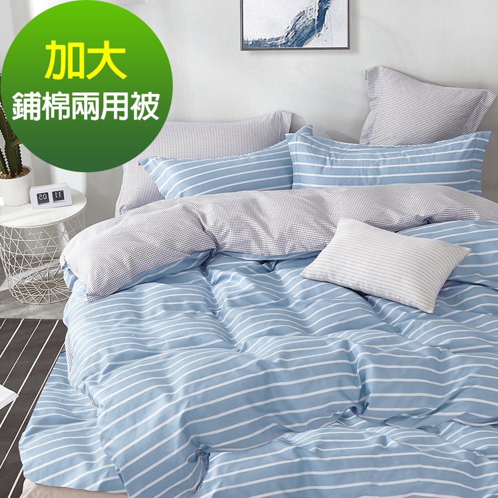 Ania Casa蒙特卡洛 加大鋪棉兩用被套 100%精梳純棉 加大床包四件組