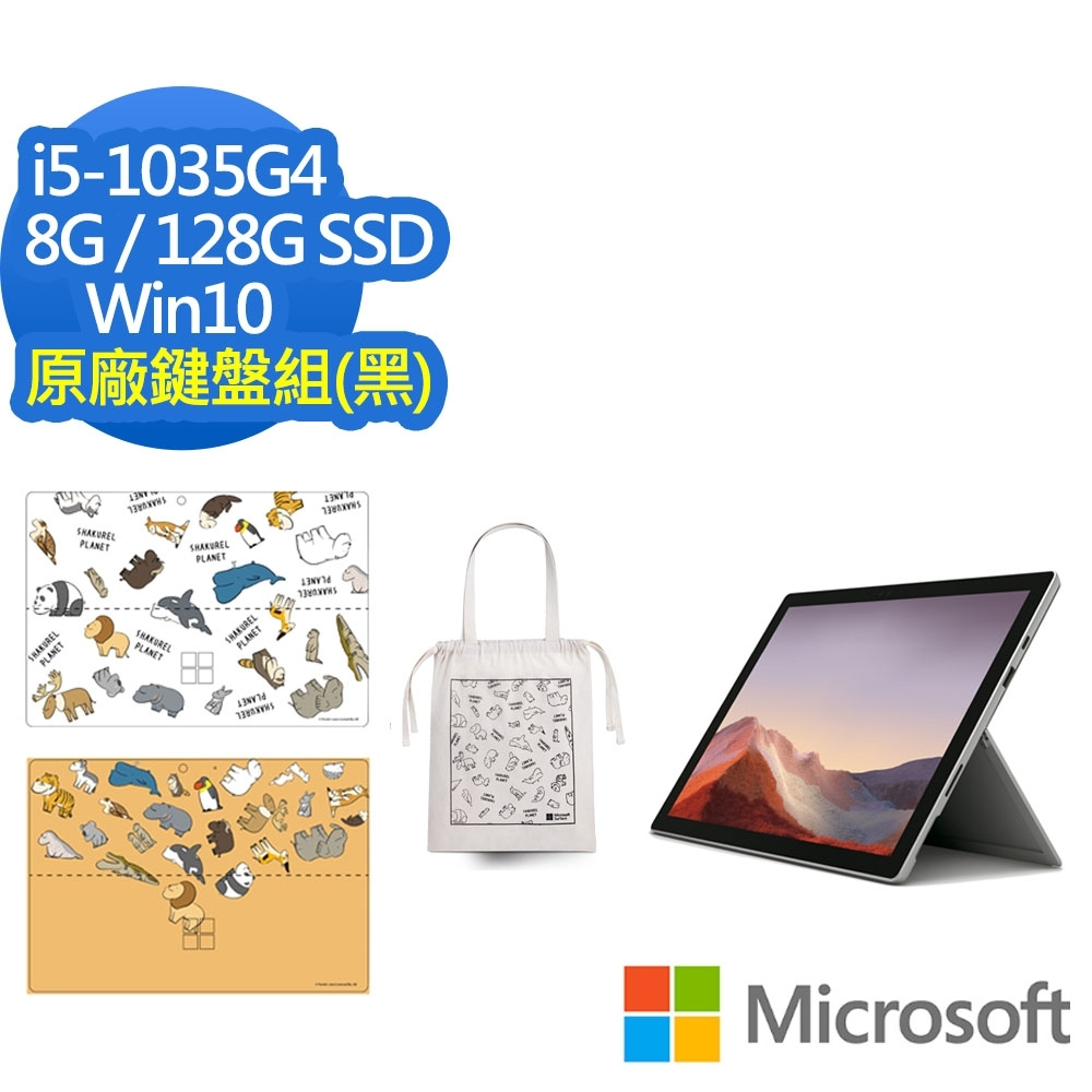 戽斗星球限量聯名款 Microsoft 微軟 Surface Pro7 I5/8G/128G(白金)