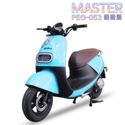 【向銓】MASTER電動自行車PEG-053