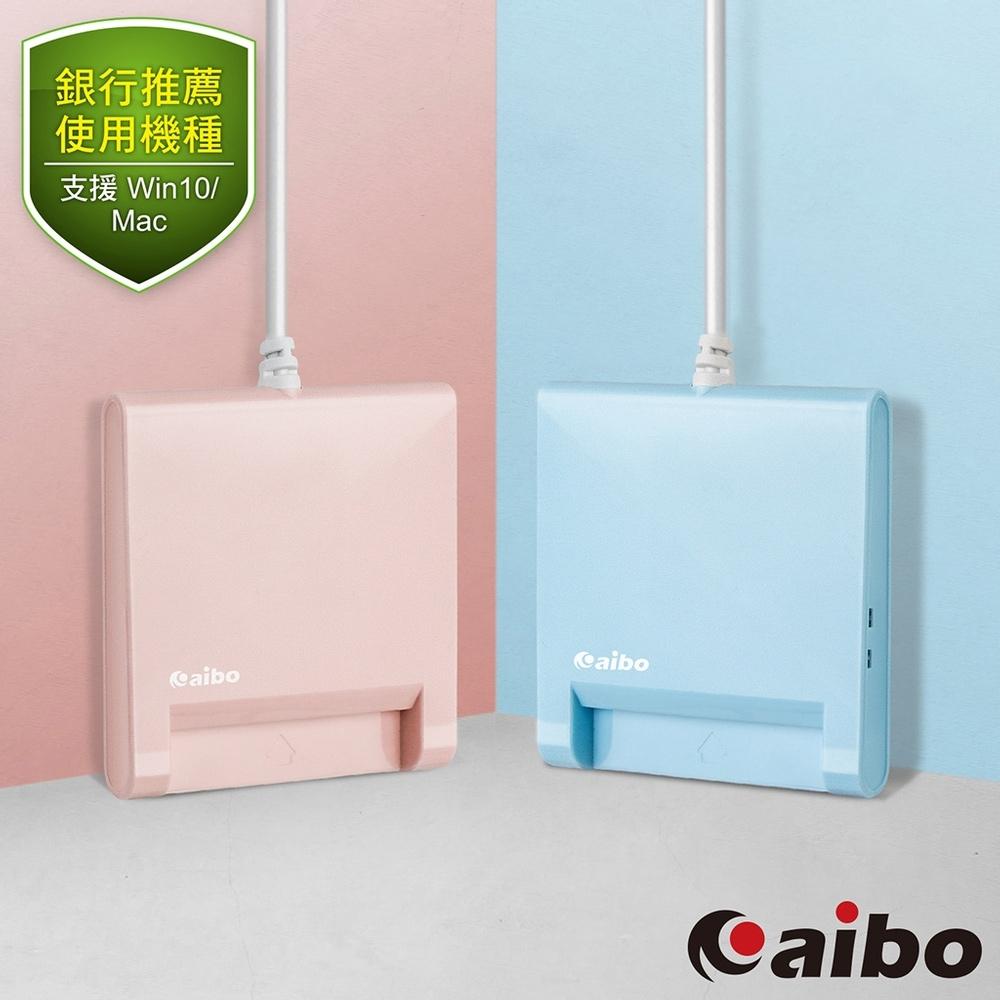 aibo AB22 ATM晶片讀卡機(支援Win10 & Mac系統)