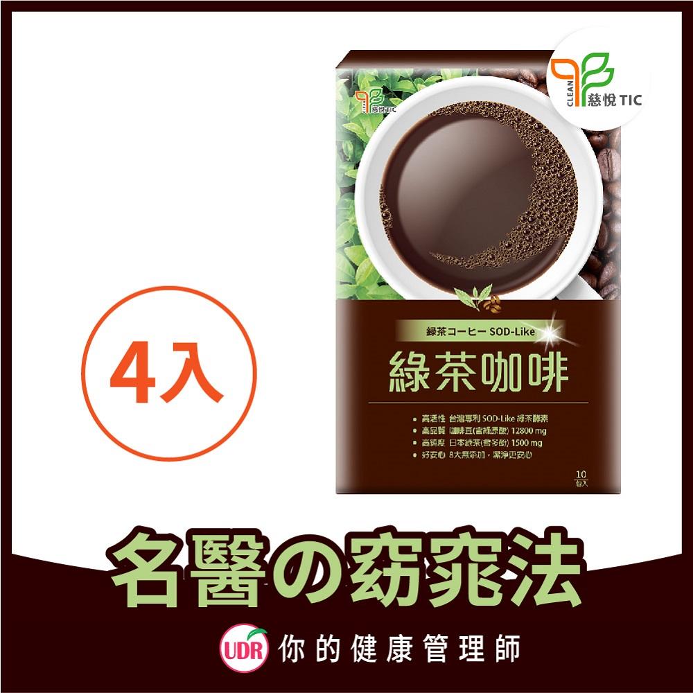 超取登記領60 UDR 專利綠茶咖啡x4盒