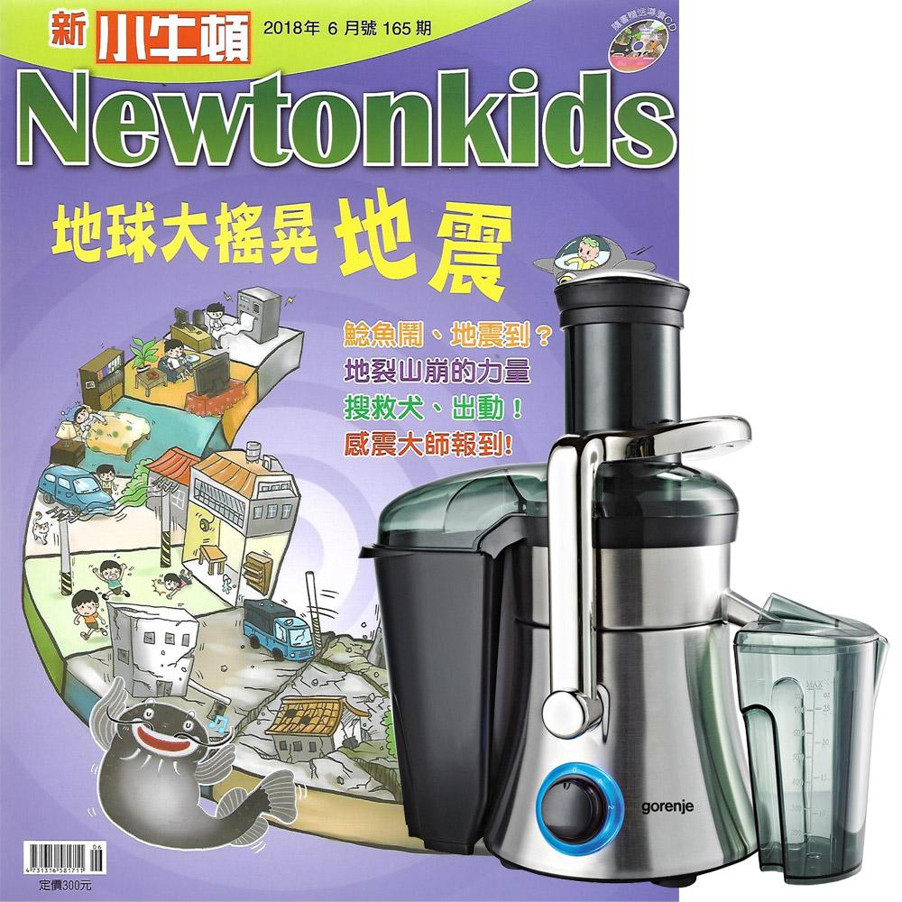 新小牛頓(1年12期)贈 Gorenje歌蘭妮 蔬果調理機(JC800E-TW)