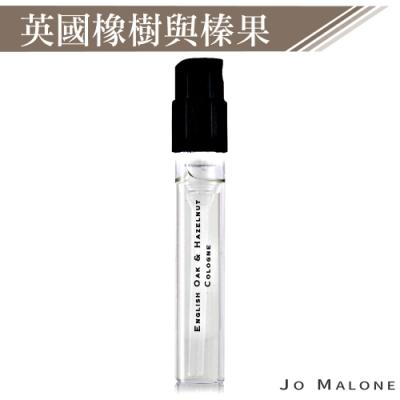 *Jo Malone 英國橡樹與榛果針管香水1.5ml