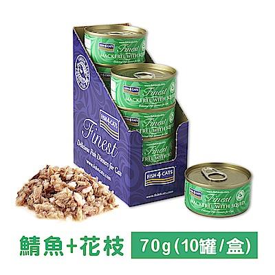海洋之星FISH4CATS 鯖魚花枝貓罐 70g(10罐/盒)