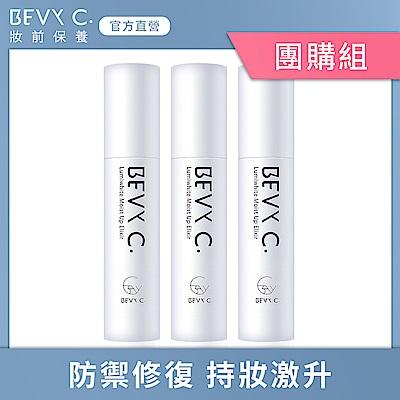BEVY C. 4.0大改版─光透幻白妝前保濕精華3件組(保濕舒敏團購組)