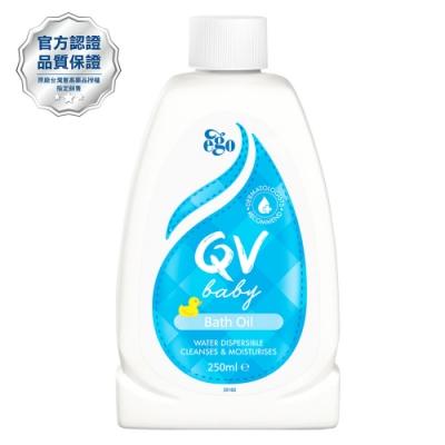 官方授權★Ego意高 QV 嬰兒呵護沐浴油250ml