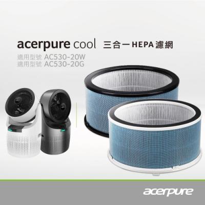 acerpure Cool 三合一HEPA濾網 ACF071 ACF061 適用:AC530-20W/G