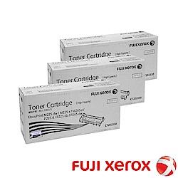 FujiXerox 黑白225/265系列原廠高