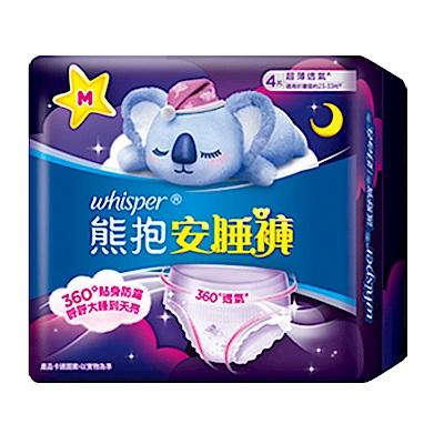 好自在熊抱安睡褲Mx4片/包