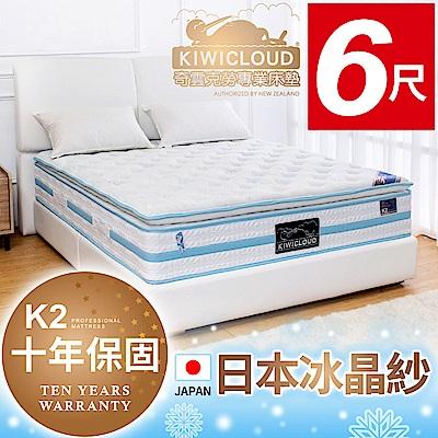 KiwiCloud專業床墊-K2 塔斯曼 獨立筒彈簧床墊-6尺加大雙人