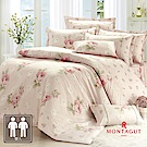 MONTAGUT-花映柔情-精梳棉-雙人七件式鋪棉床罩組