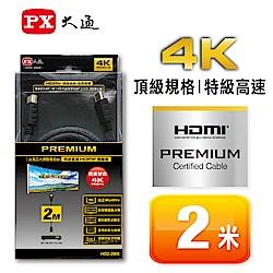 PX大通PREMIUM特級高速HDMI®傳輸線(2米) HD2-2MX