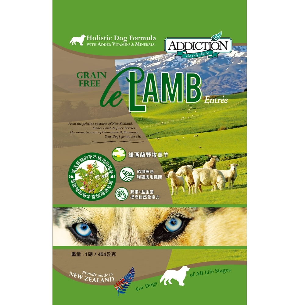 Addiction自然癮食 無穀野牧羊肉寵食犬糧 454g