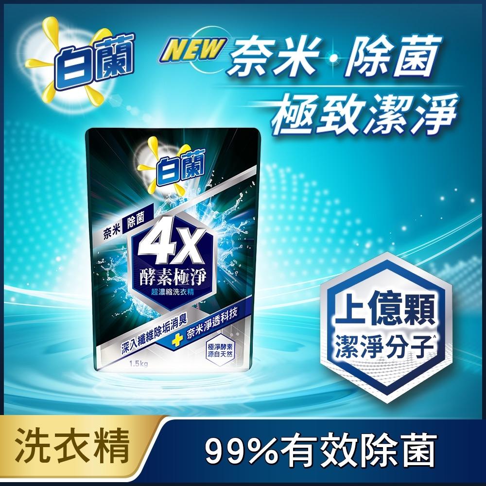 白蘭4X酵素極淨超濃縮洗衣精奈米除菌補充包 1.5KG