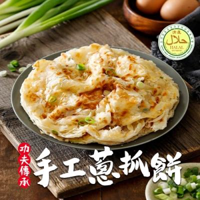 (任選)食之香-手工蔥抓餅1包(690g±10% 5片/包)