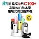 FLYone SJCAM C100+ 2K高清WIFI 防水磁吸式微型攝影機/迷你相機 product thumbnail 1