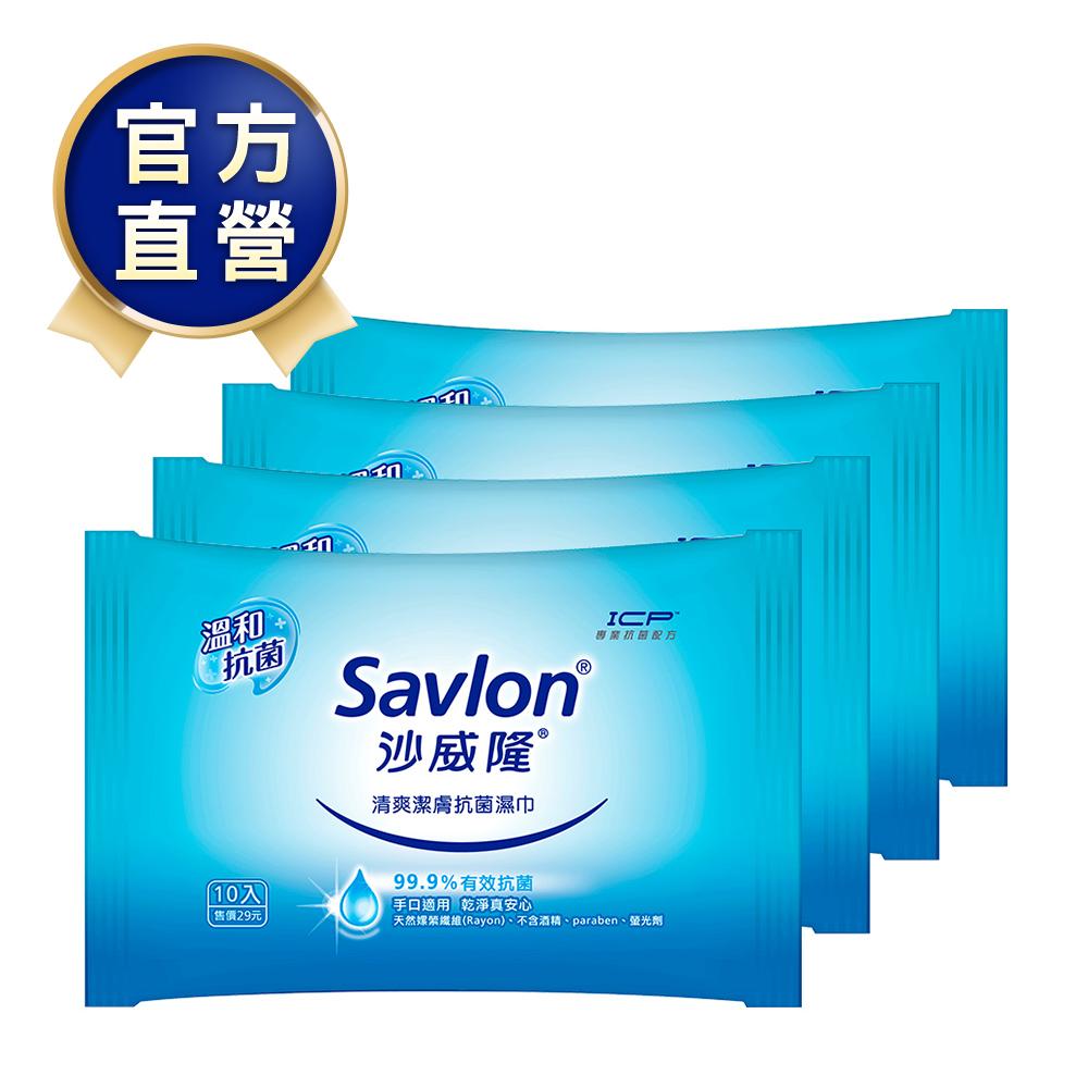 沙威隆 清爽潔膚抗菌濕巾-10抽4包入