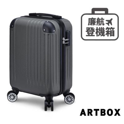 【ARTBOX】都會歷險 18吋鑽石紋登機箱(深鐵灰)