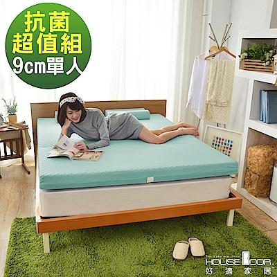 House Door 9cm厚竹炭波浪釋壓記憶床墊-單人3尺 抗菌超值組