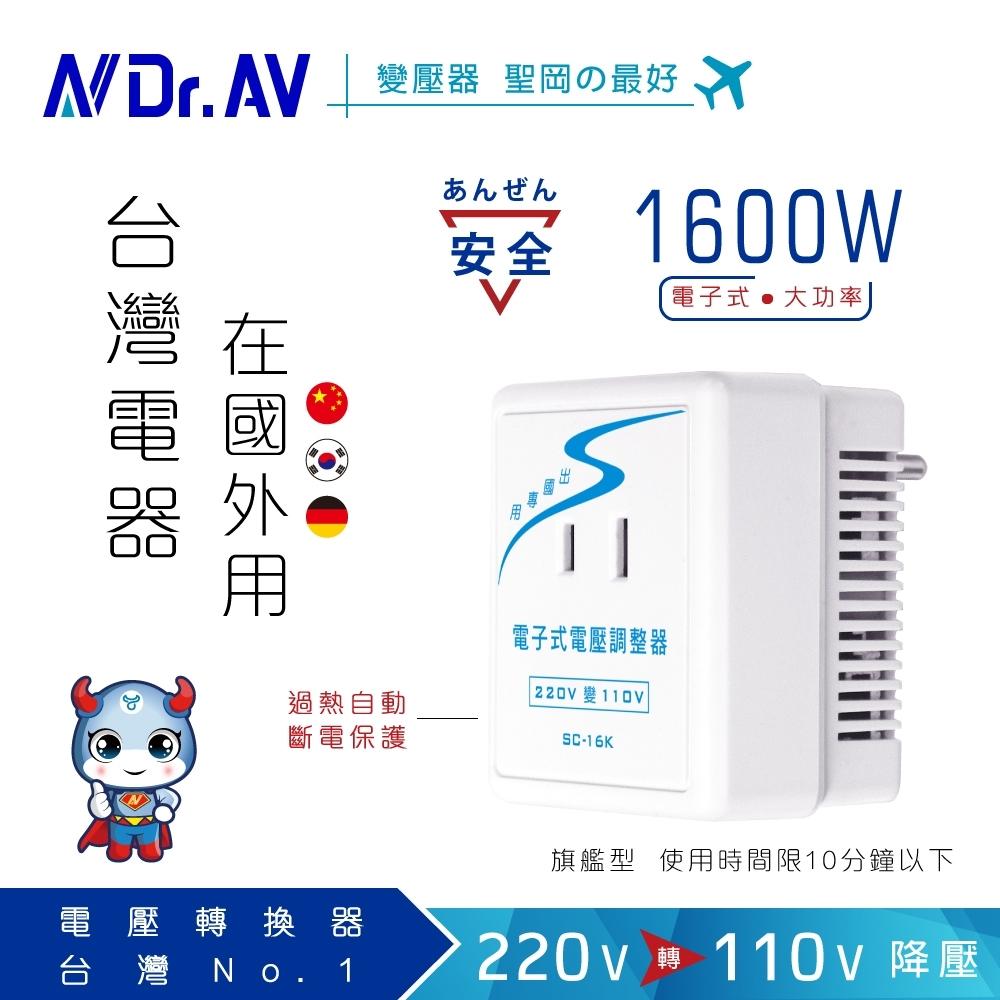 【N Dr.AV聖岡科技】SC-16K 220V變110V電子式電壓調整器/變壓器1600W(台灣電器國外用)