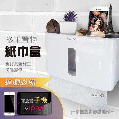 壁掛紙巾盒 2021年新款 衛生紙置物架 廁所置物架 浴室置物架 衛生紙盒 面紙盒 衛生紙架 紙巾架【AH-81/AH-426】