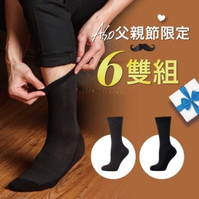 【阿瘦集團】父親節禮物特輯第二波 襪福袋超值組-紳士襪-3入組(共6雙)